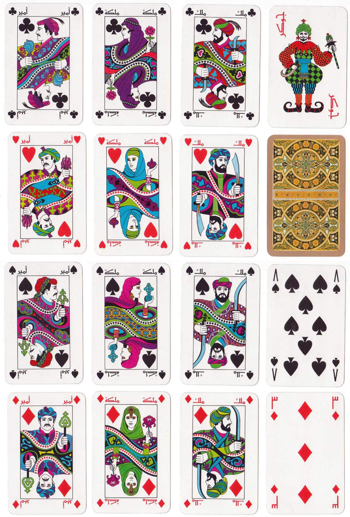 Arabic playing cards designed by Evy Maros & Mourad Boutros, c.1990