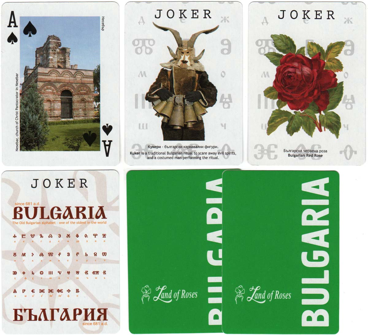 Bulgaria Souvenir by Land of Roses Ltd