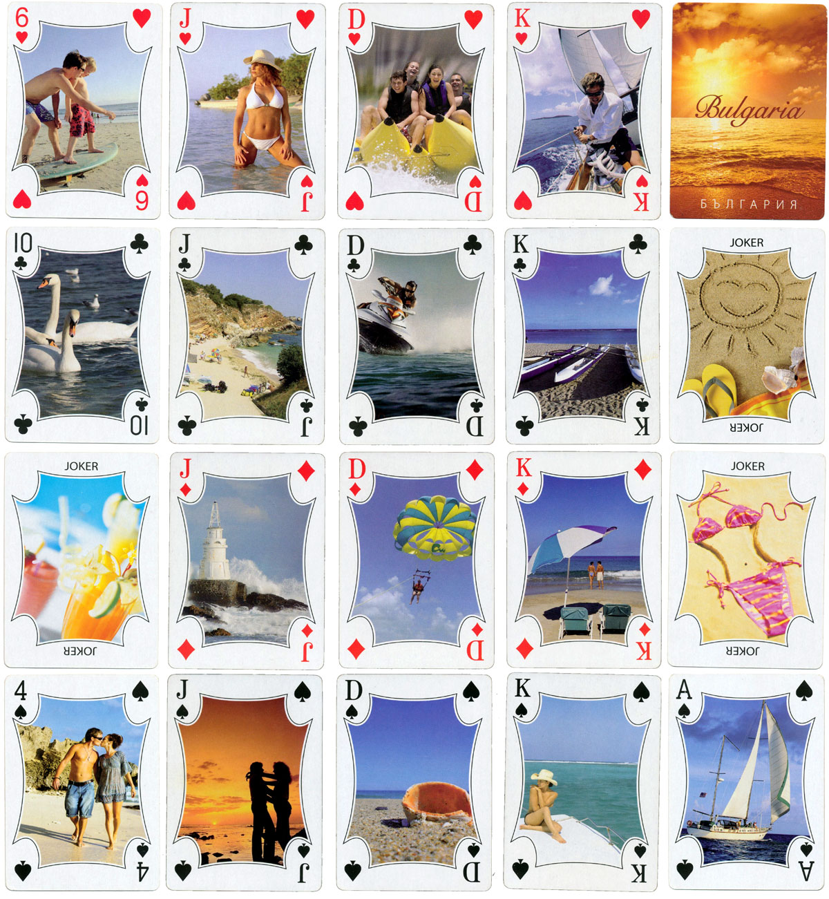 Bulgarian souvenir playing cards c.2000-2010