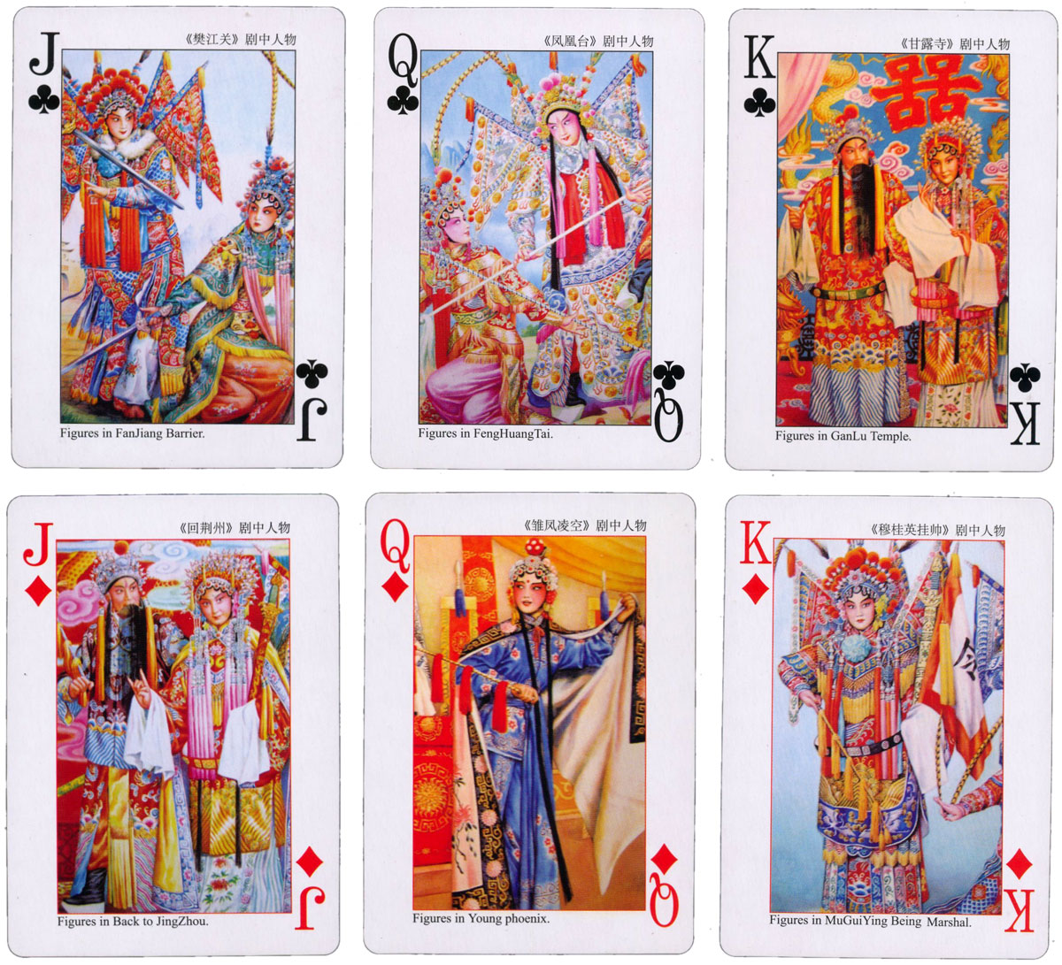 "Court cards from ""Chinese Roles of Beijing Opera"" playing cards published by HCG Poker Productions, 2005"