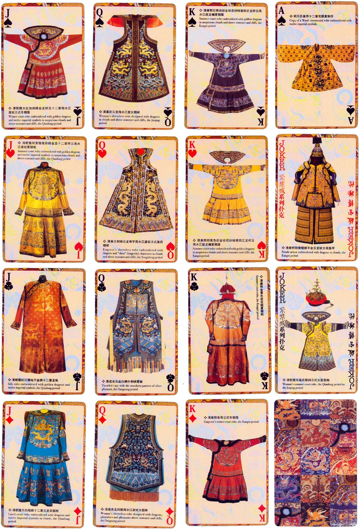 Chinese Dragon Robes playing cards from the collections of the Palace Museum in the Forbidden City in Beijing