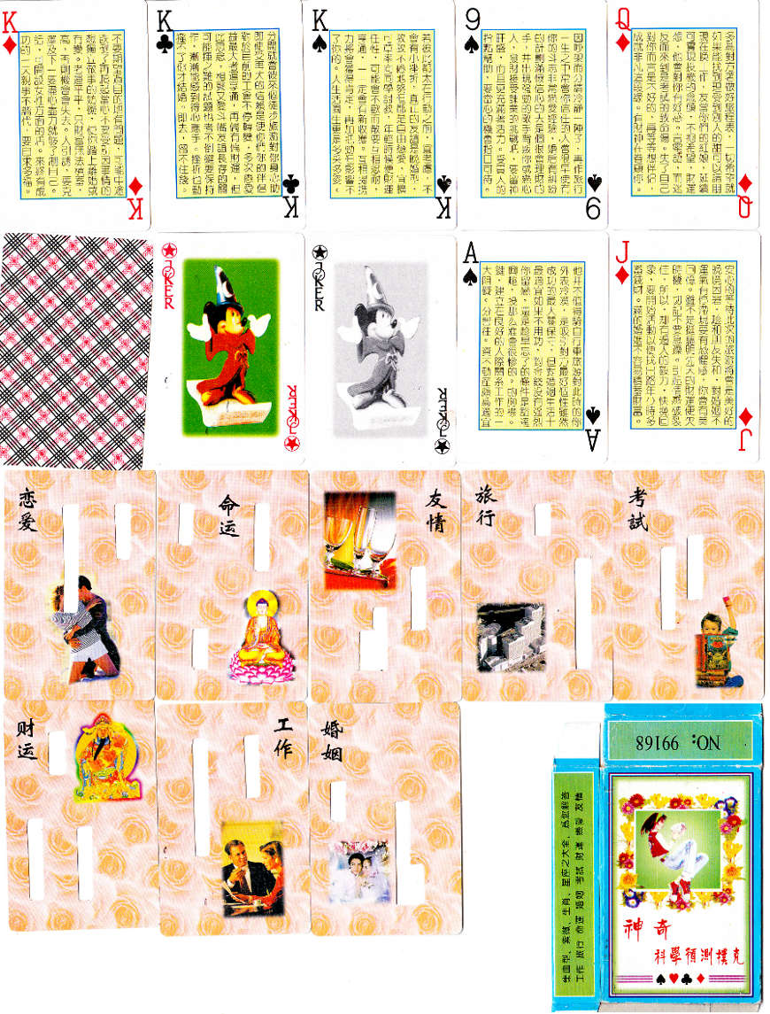 Chinese Fortune Telling Cards