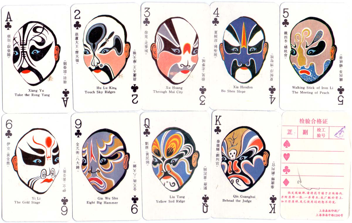 Chinese playing cards the world of playing cards above face masks representing chinese gods buycottarizona