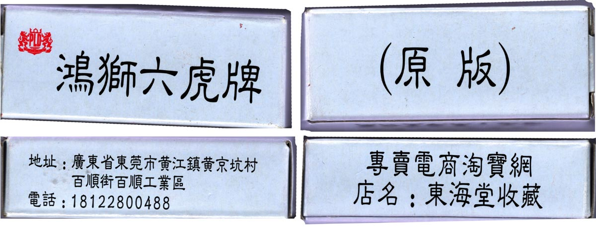 Six Tiger cards made by Hong Shi, Guangdong province