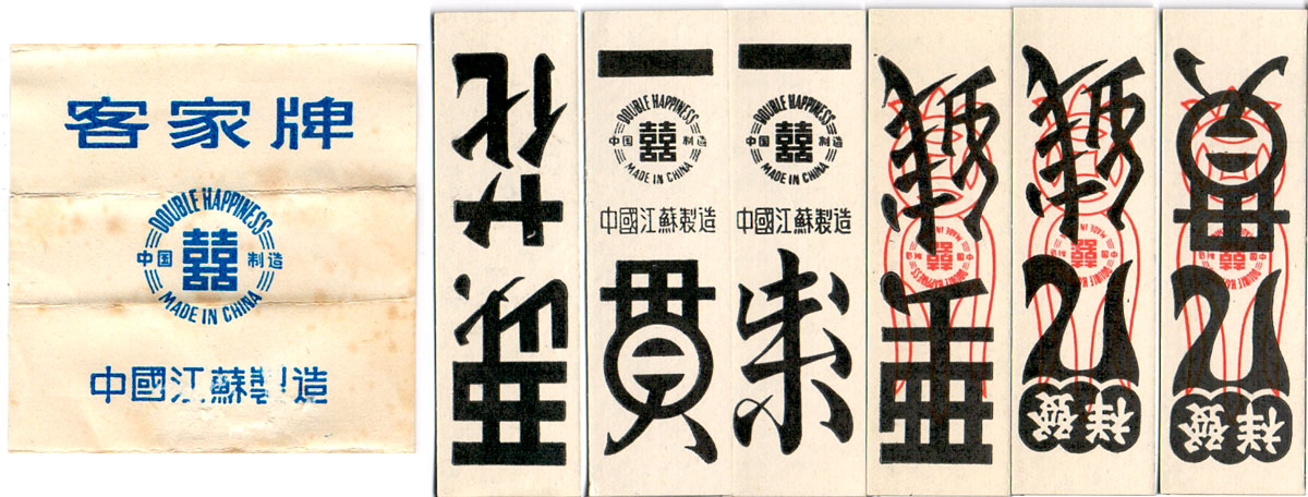 Chinese Hakka playing cards