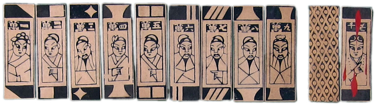 lao qian pai. China, c.1905. 30 of 120 cards. The three suits bear naturalistic coins for the 'Cash' suit and strings of coins for the 'Strings of Cash' suit