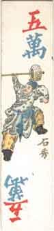 Mah Jong cards