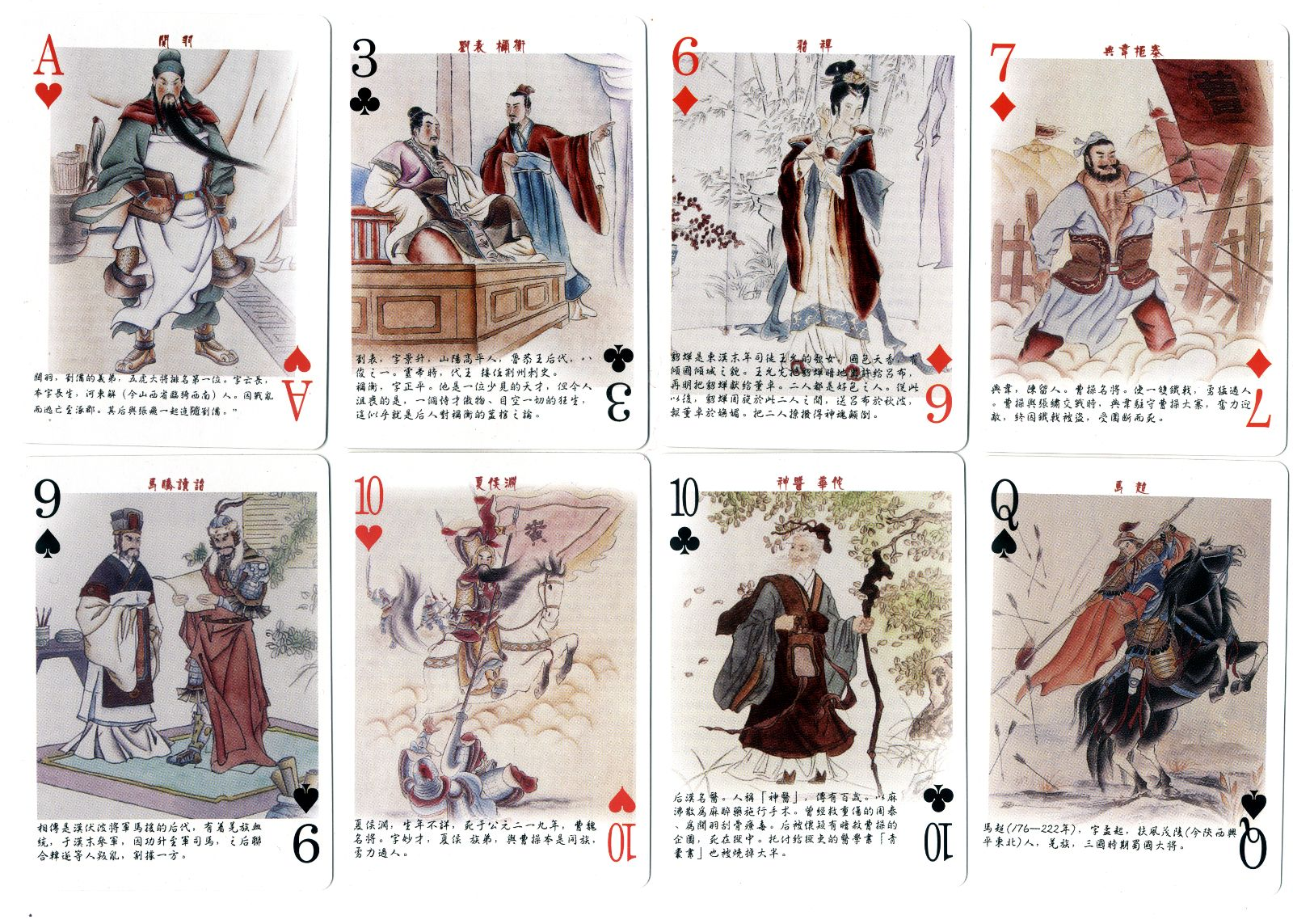 Three Kingdoms playing cards describing the story of the Three Kingdoms period of Chinese history