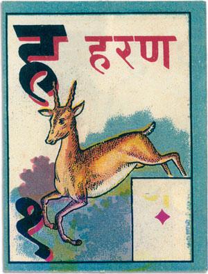 Children's Alphabetical Packs, c.1940