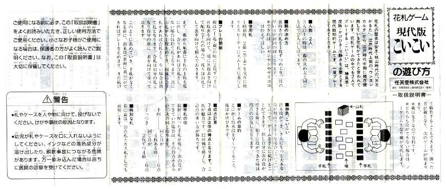 Instruction leaflet for Japanese Flower Cards made by Nintendo, Japan, 2008