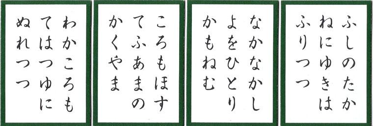 Japanese Torifuda cards