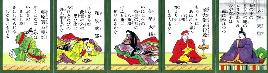 Yomifuda cards with text of a poem and image of the poet