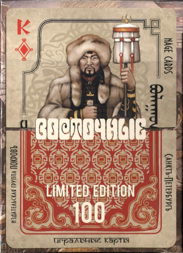 """Eastern"" playing cards dedicated to ethnic Buryat culture published by the Russian Playing Card Society and printed by Nage Cards (St. Petersburg), 2015"
