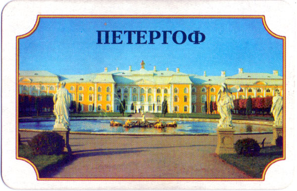 """Peterhof"" deck manufactured at the Leningrad Colour Printing Plant in 1999"
