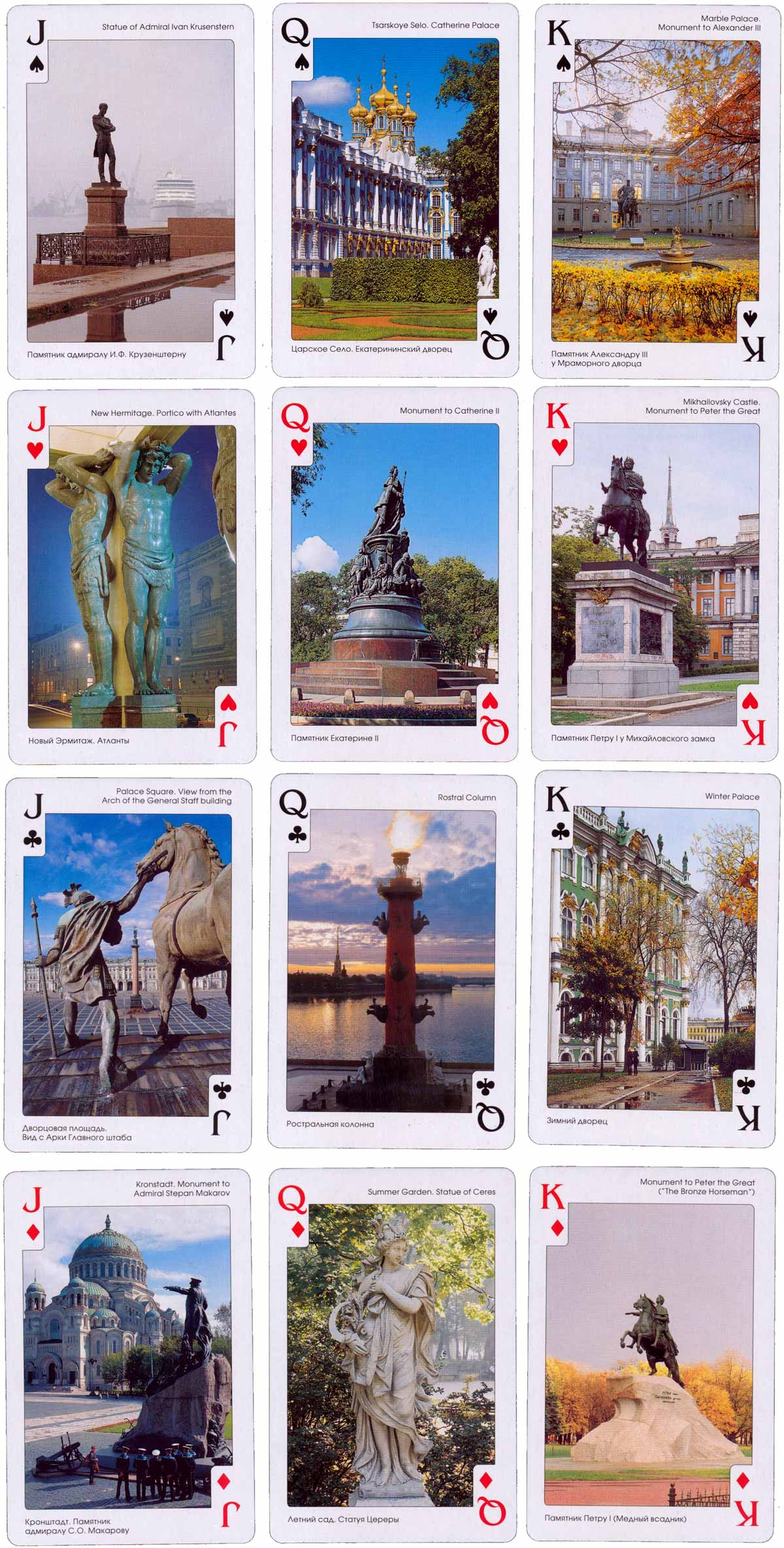St Petersburg Souvenir playing cards, 2004