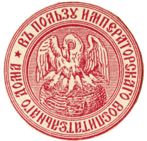 Russian tax stamp, c.1897