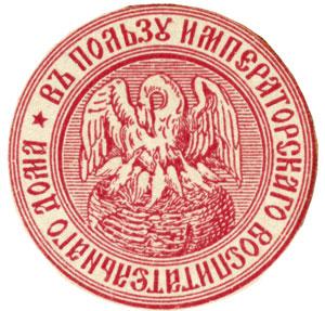 Russian tax stamp, c.1897