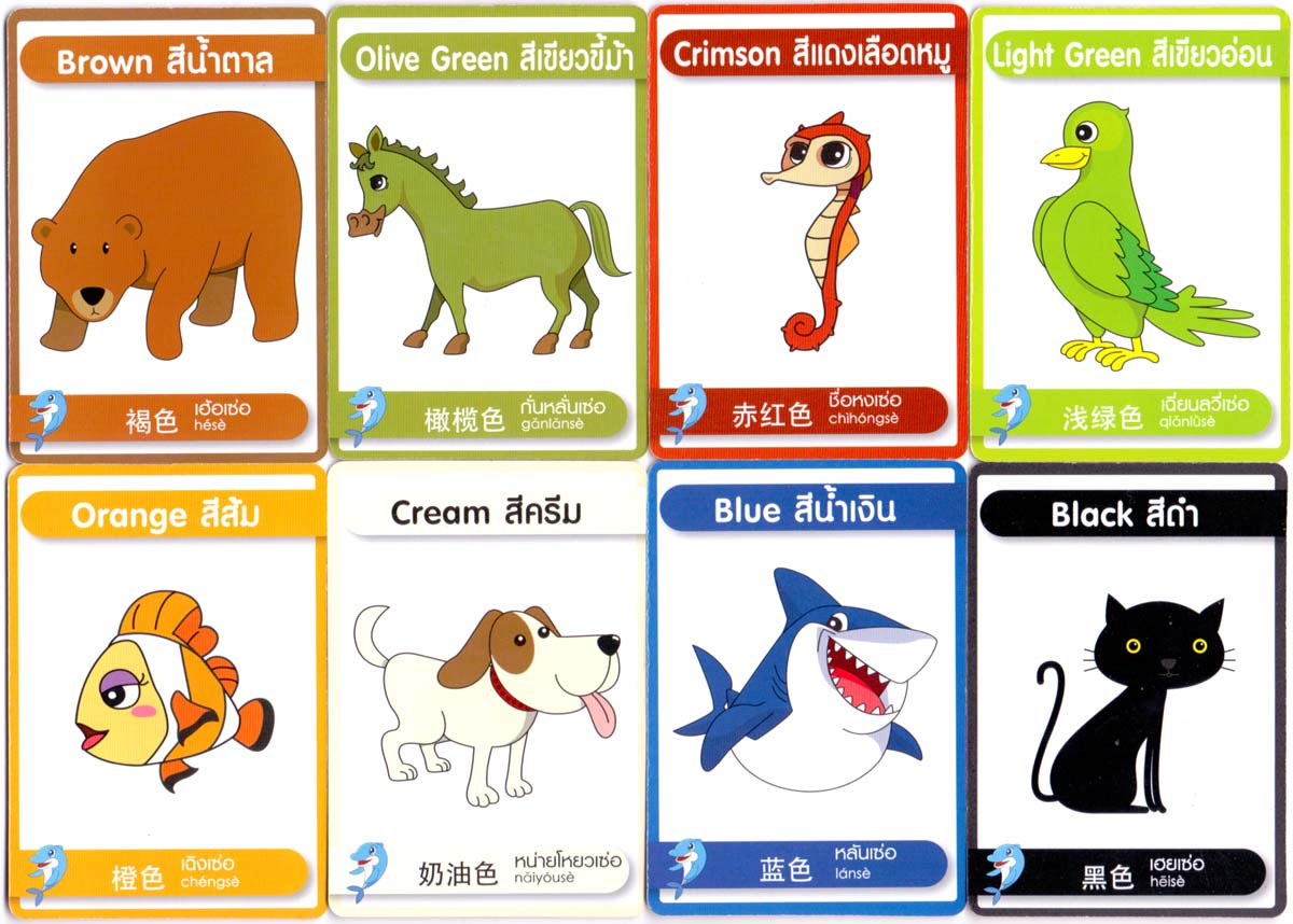 Thai Children's Vocabulary Cards, 2016