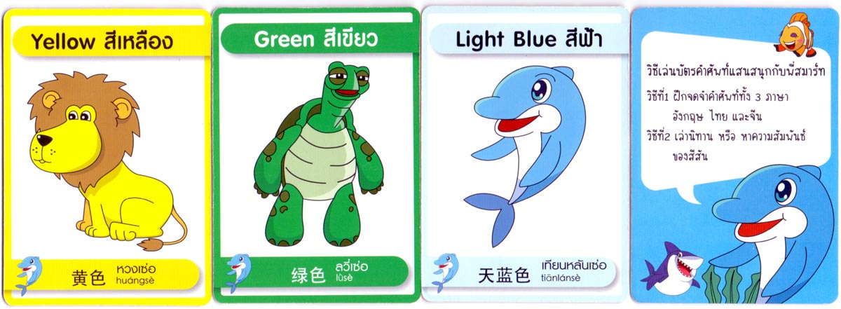 Thai Children's Vocabulary Cards, 2016