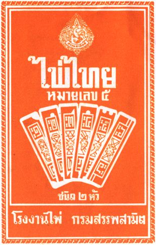 wrapper from Thai 'Pai' playing cards, made by the Playing Cards Manufacturing Factory, Bangkok, Thailand