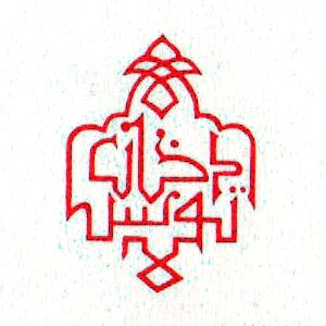 The Arabic imprint on the Ace of Diamonds refers to the Tunisian playing card monopoly
